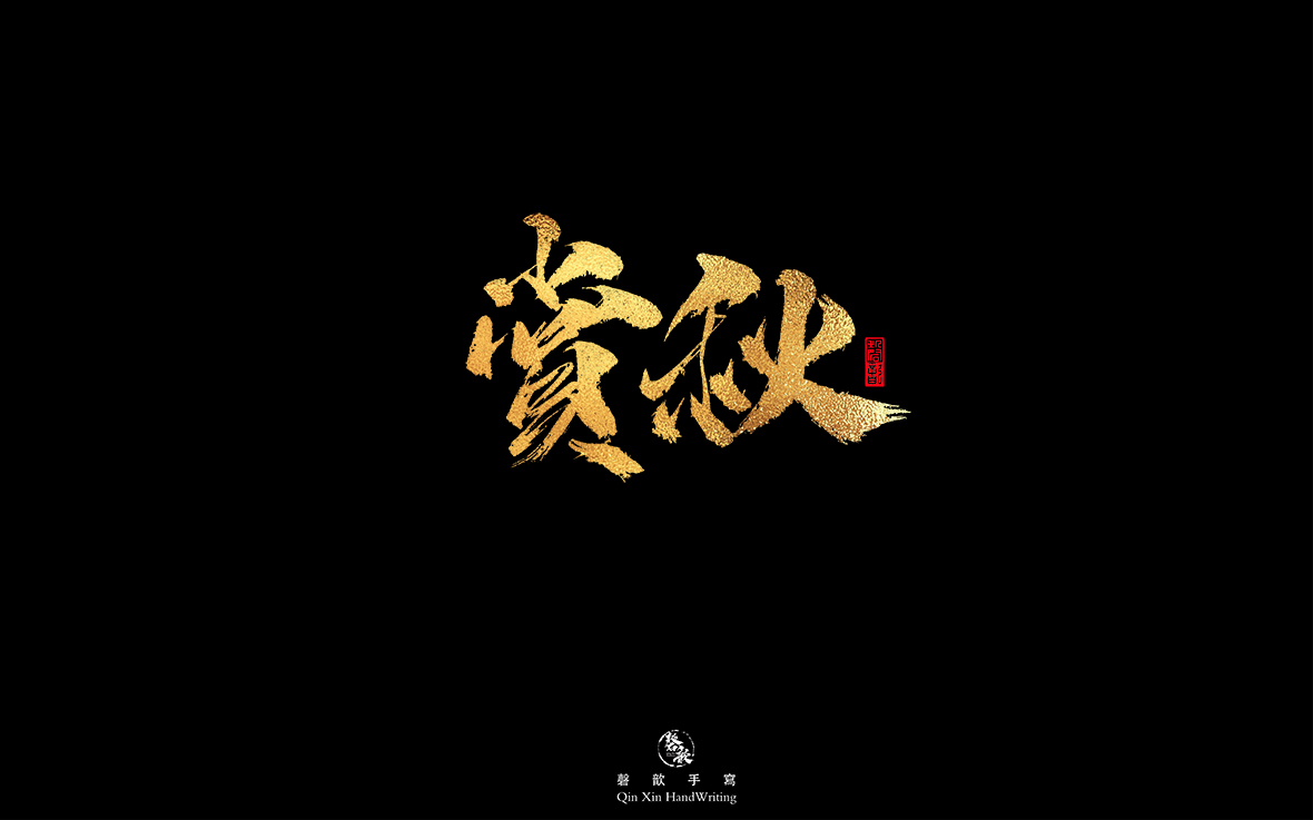 16P Chinese font design collection inspiration #.32