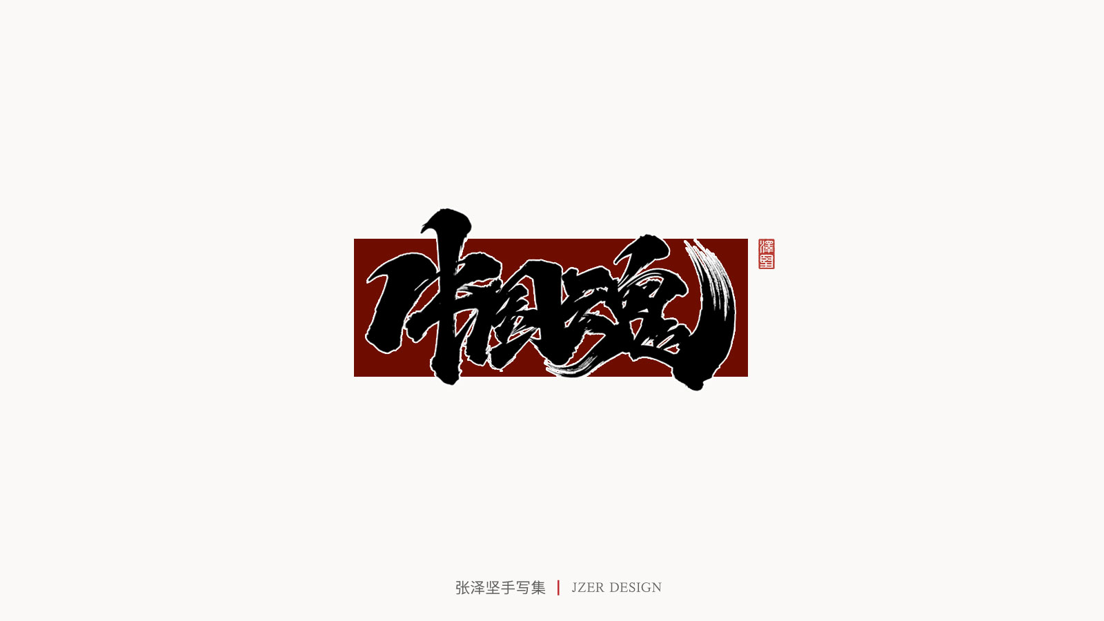 69P Chinese font design collection inspiration #.36