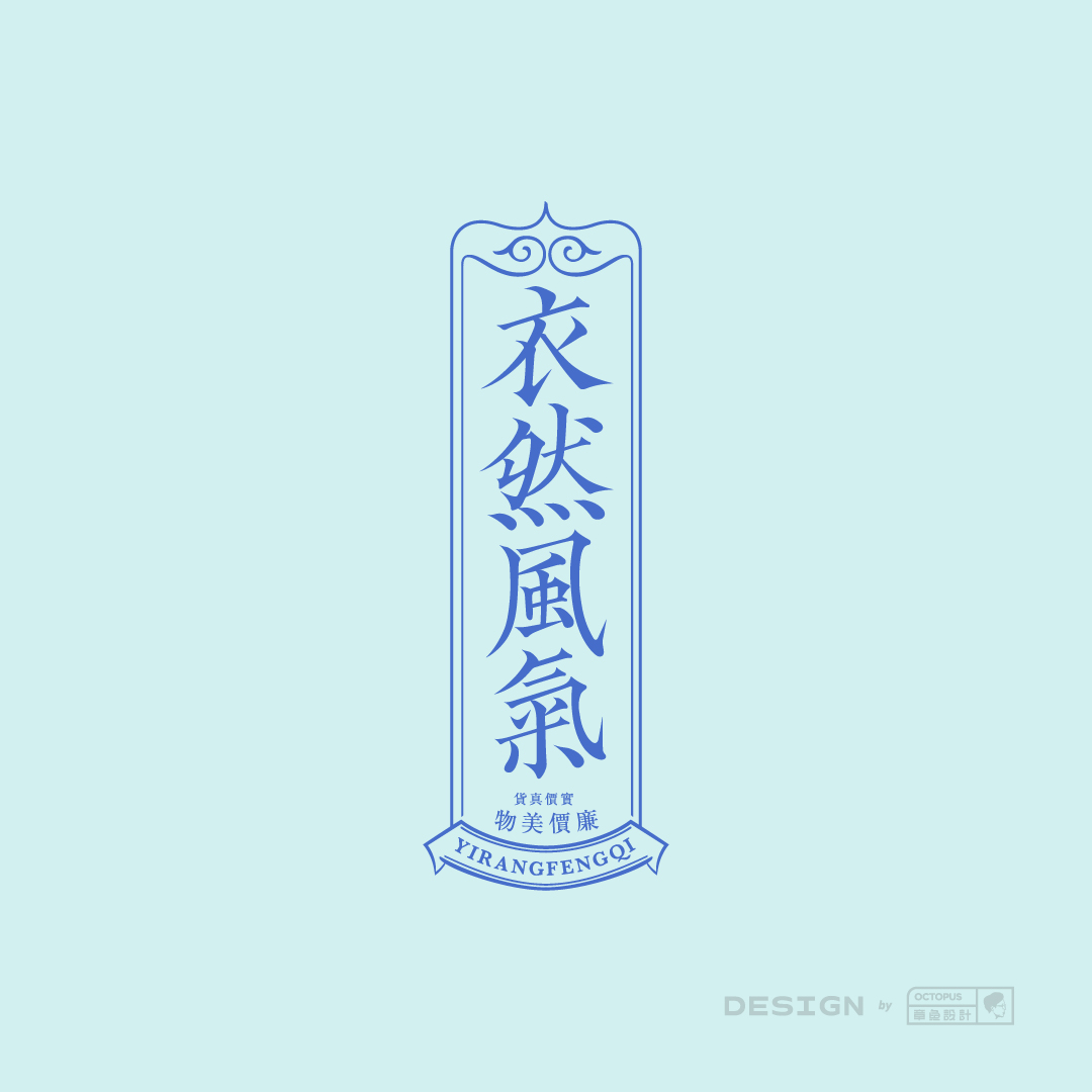 29P Chinese font design collection inspiration #.37