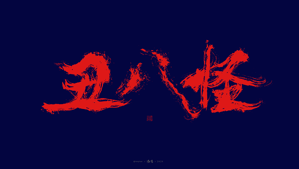 12P Chinese font design collection inspiration #.38