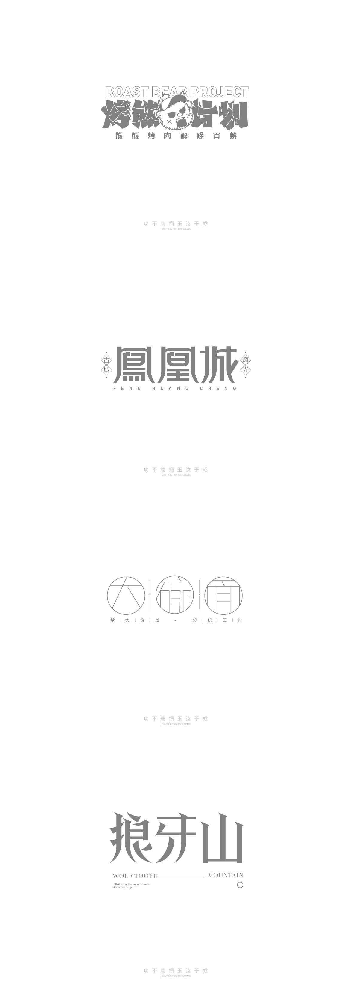 5P Chinese font design collection inspiration #.41