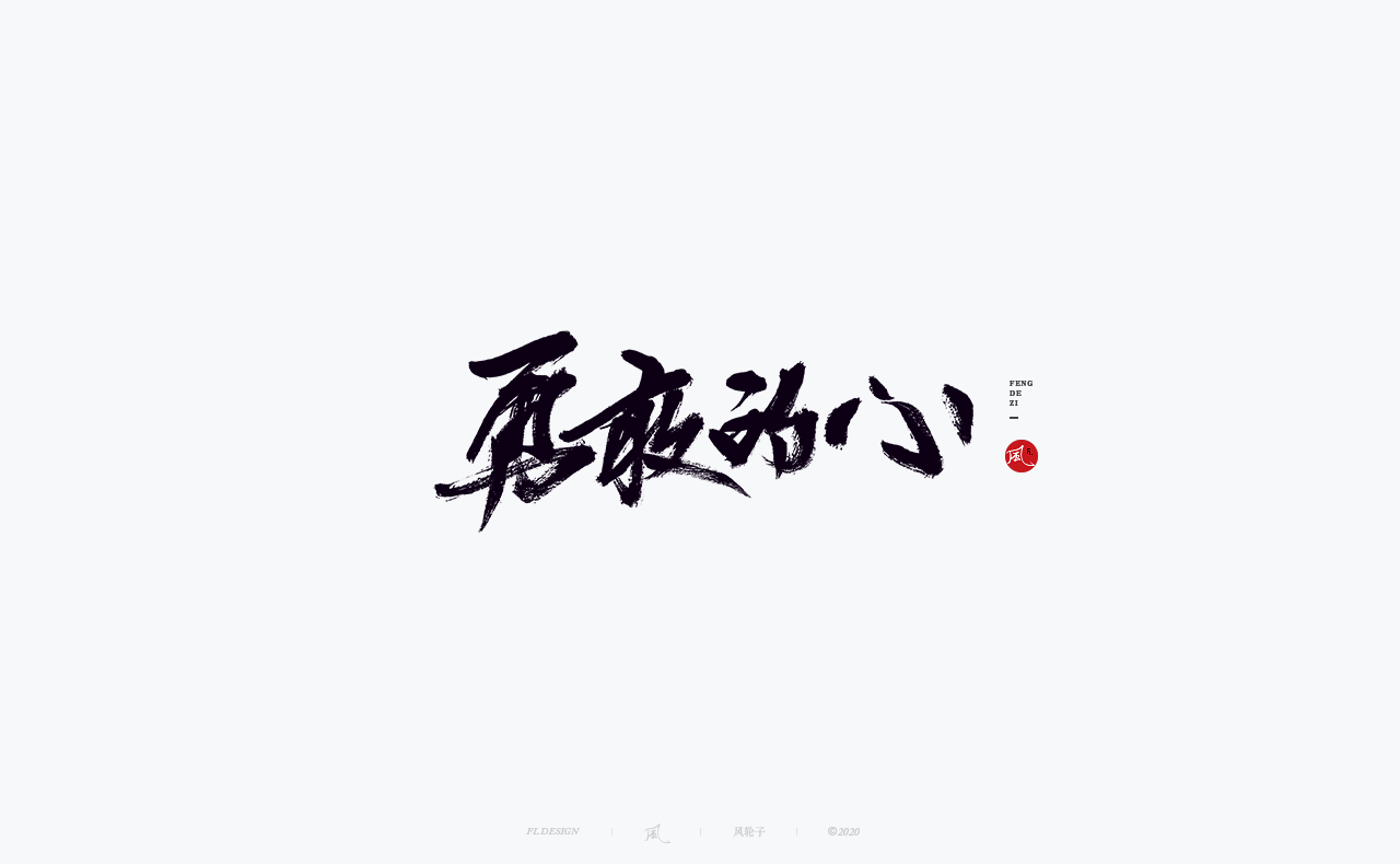 26P Chinese font design collection inspiration #.43