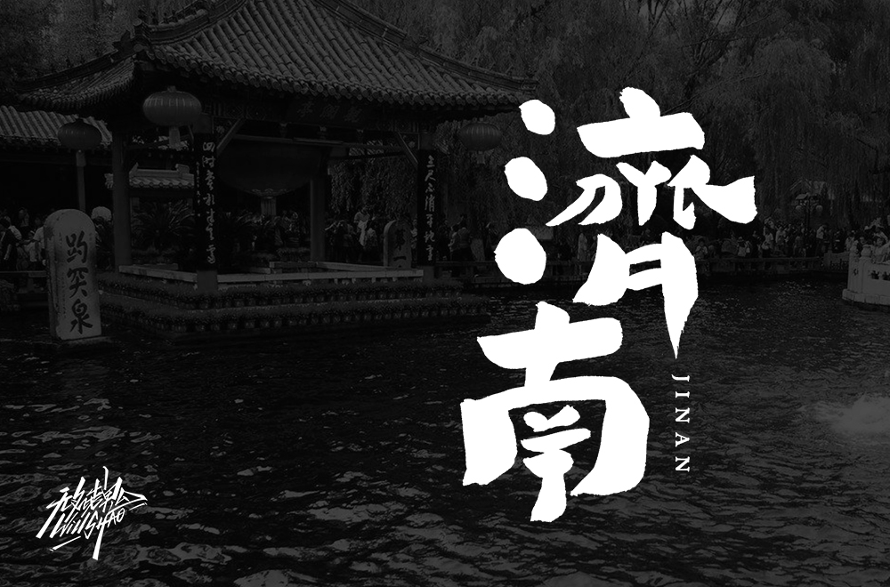 51P Chinese font design collection inspiration #.45