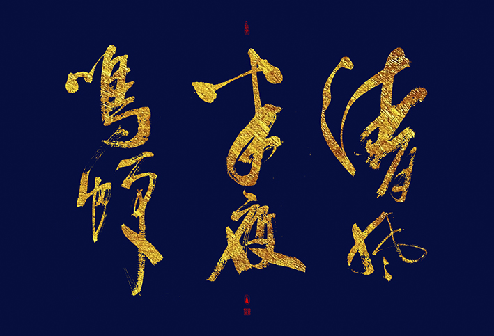 12P Chinese font design collection inspiration #.46
