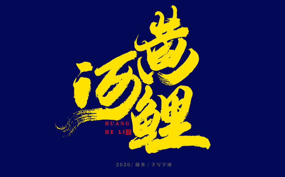 22P Chinese font design collection inspiration #.51