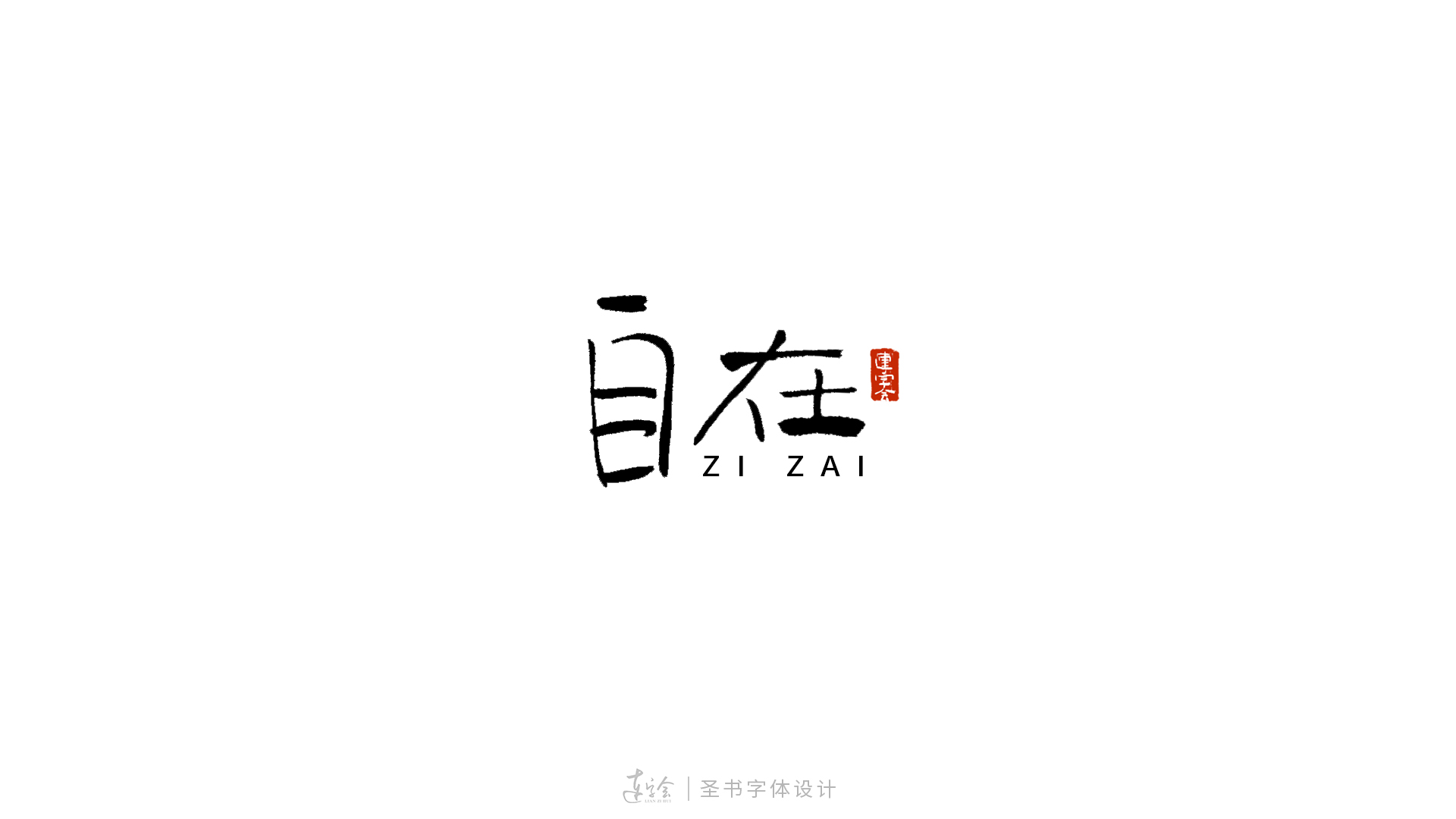 8P Chinese font design collection inspiration #.54