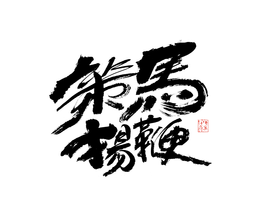 16P  Chinese font design collection inspiration #.56