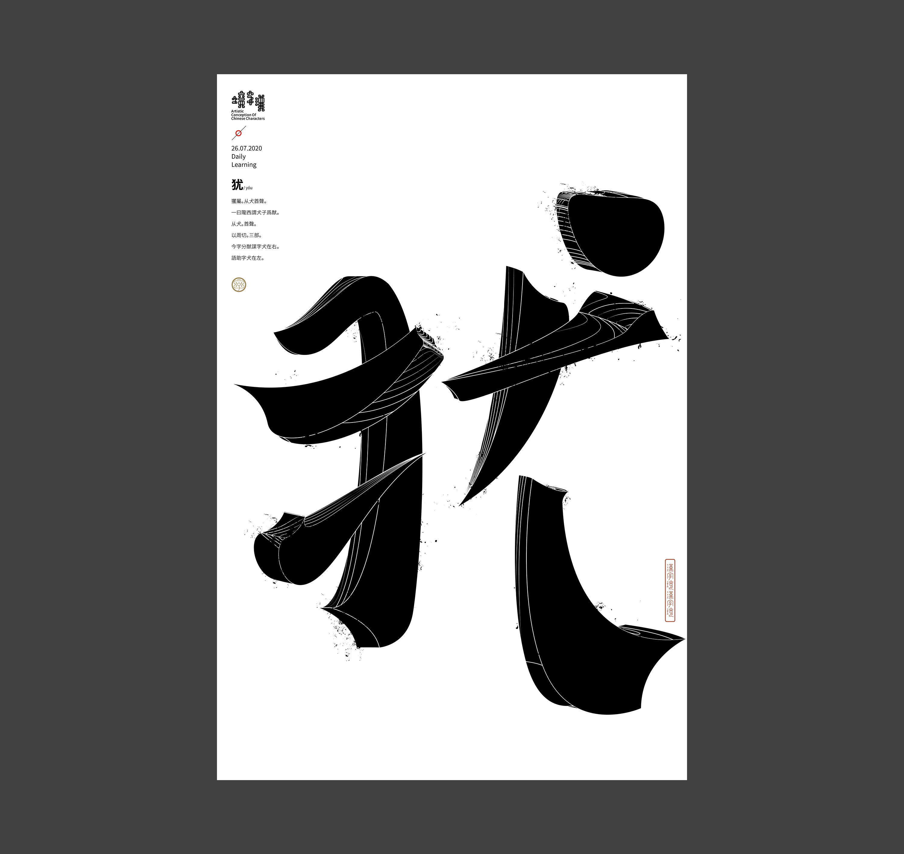 30P  Chinese font design collection inspiration #.59