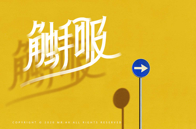 29 Chinese font design collection inspiration #.62