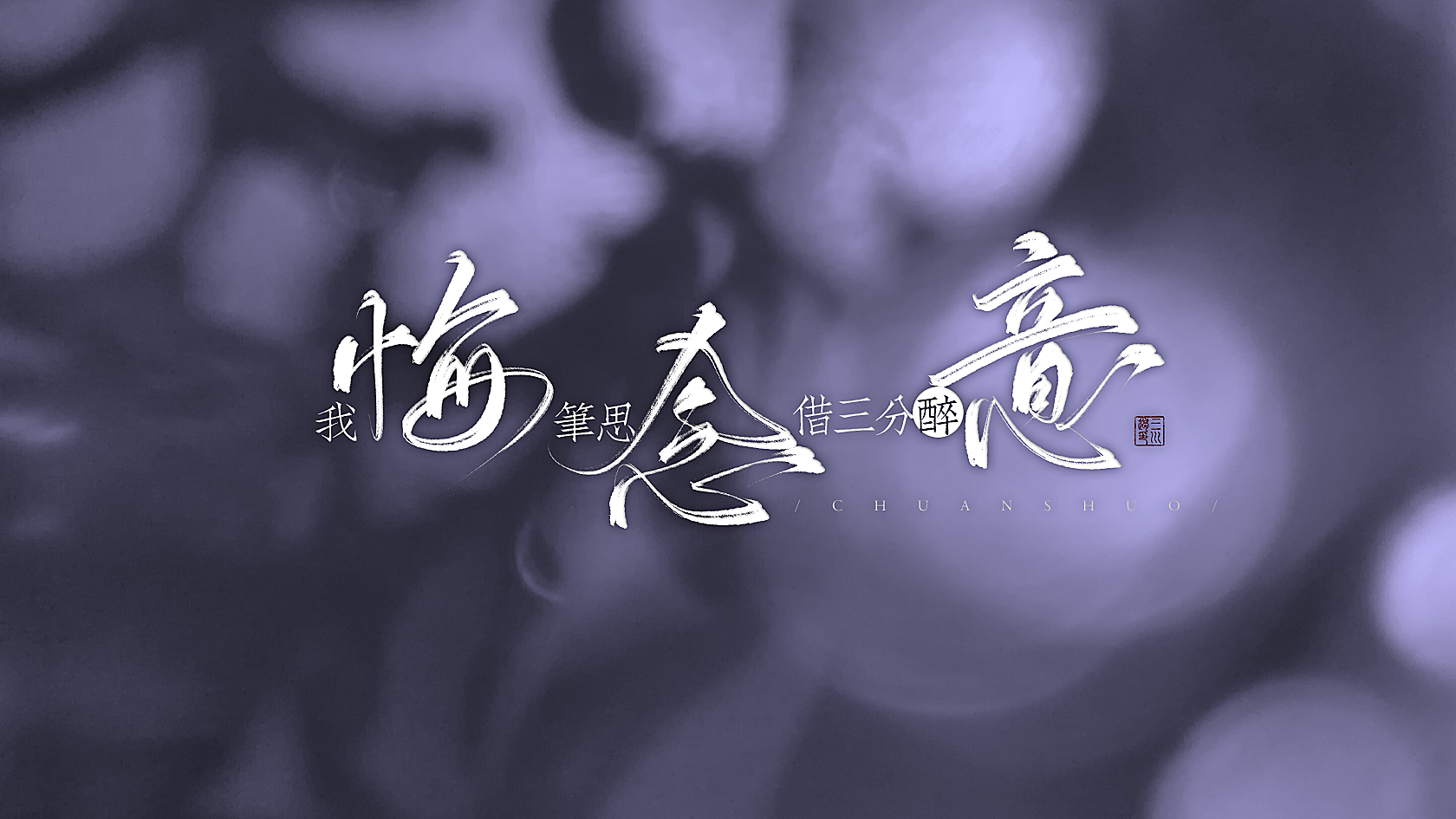 9P Chinese font design collection inspiration #.61