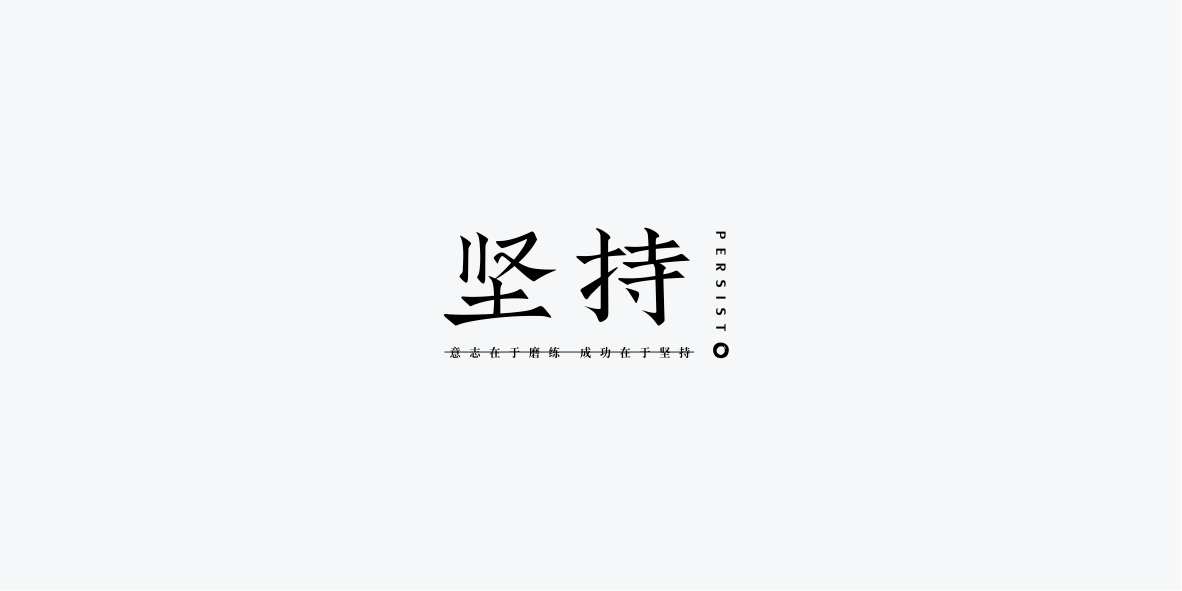 24 Chinese font design collection inspiration #.63