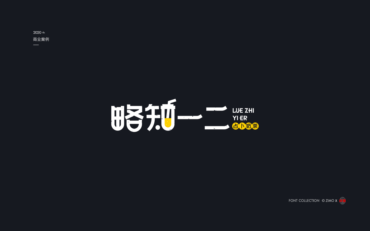 20 Chinese font design collection inspiration #.64