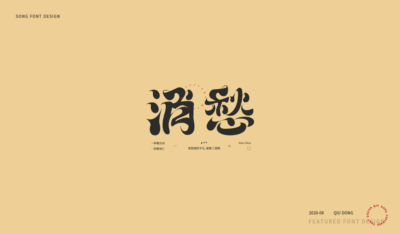 20P Chinese font design collection inspiration #.67