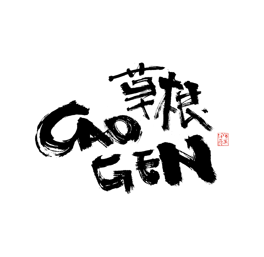 15P Chinese font design collection inspiration #.69