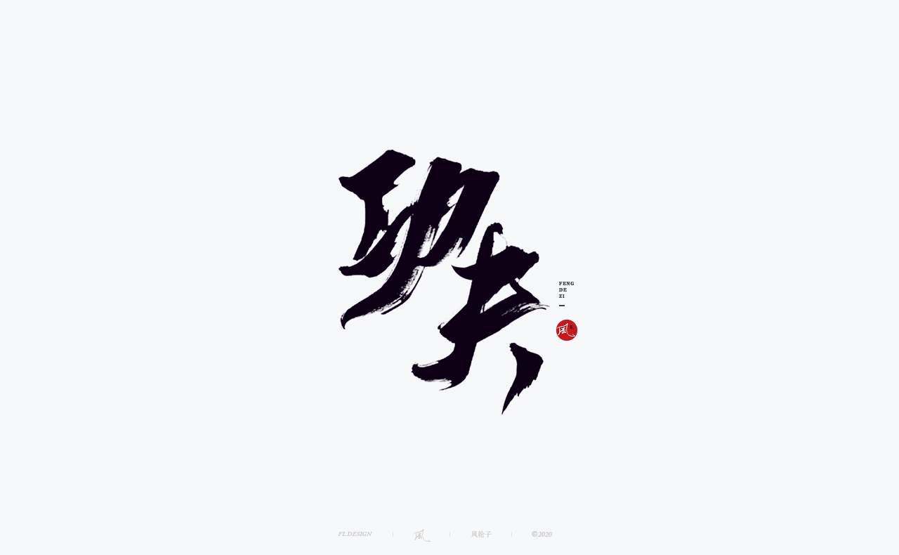 10P Chinese font design collection inspiration #.73