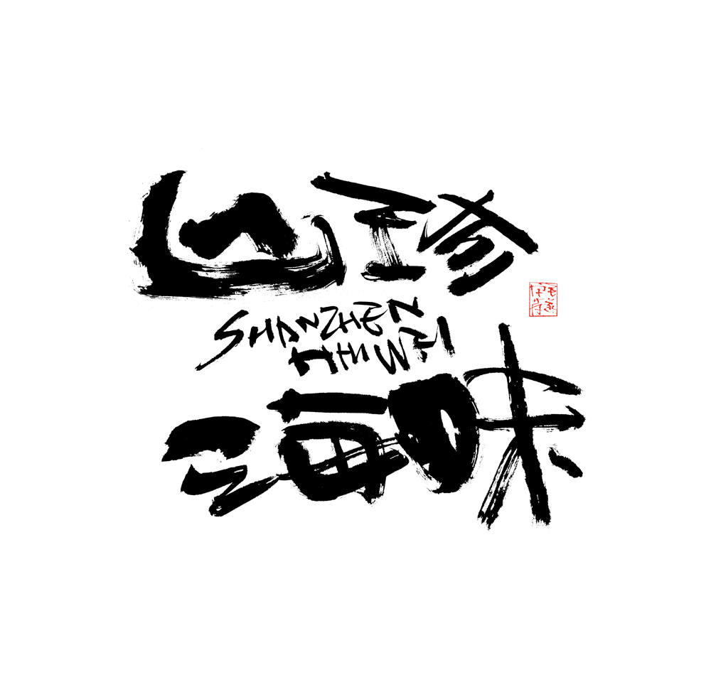 15P Chinese font design collection inspiration #.76