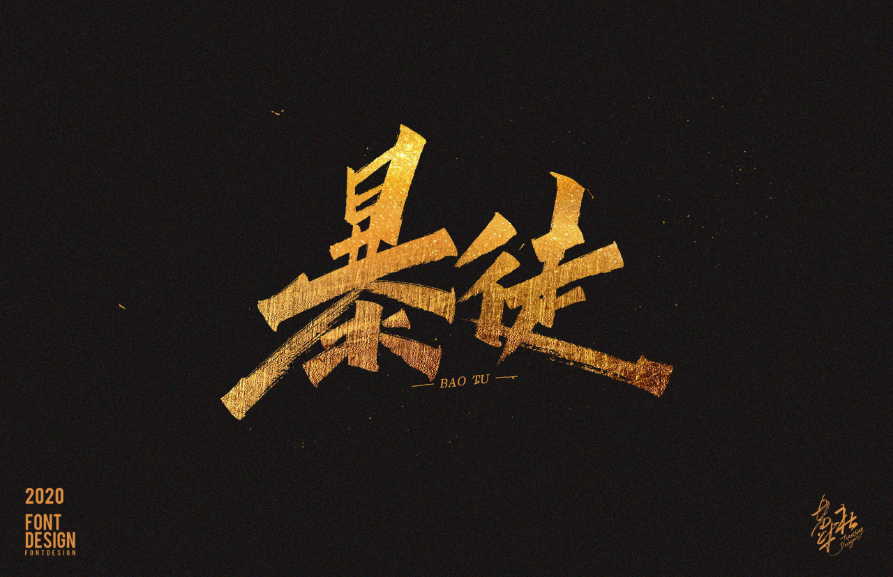 14P Chinese font design collection inspiration #.75