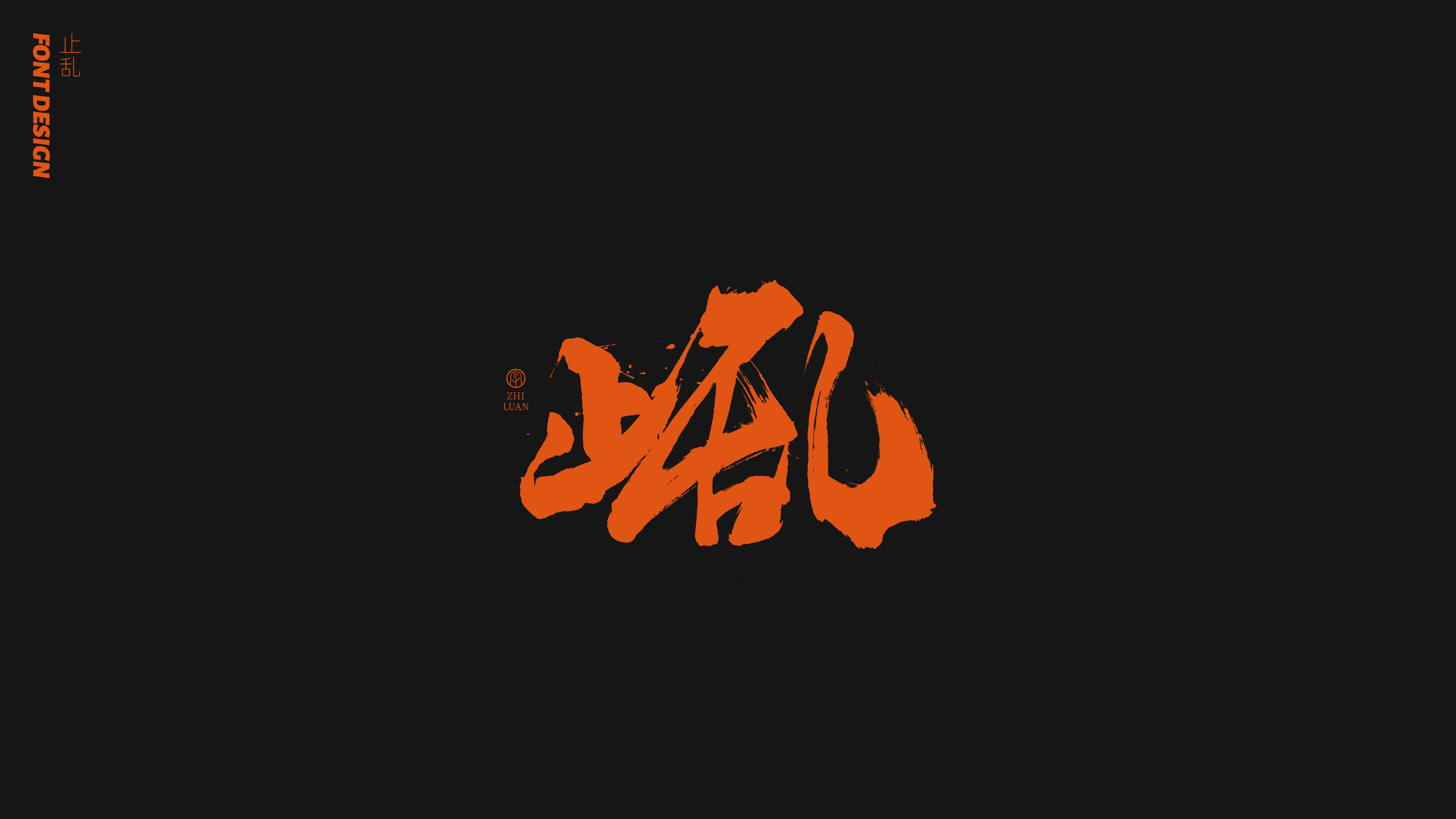 20P Chinese font design collection inspiration #.77