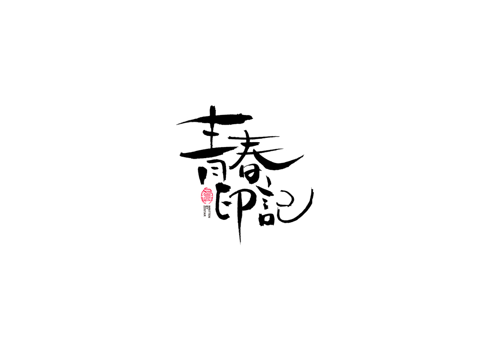 40P Chinese font design collection inspiration #.78