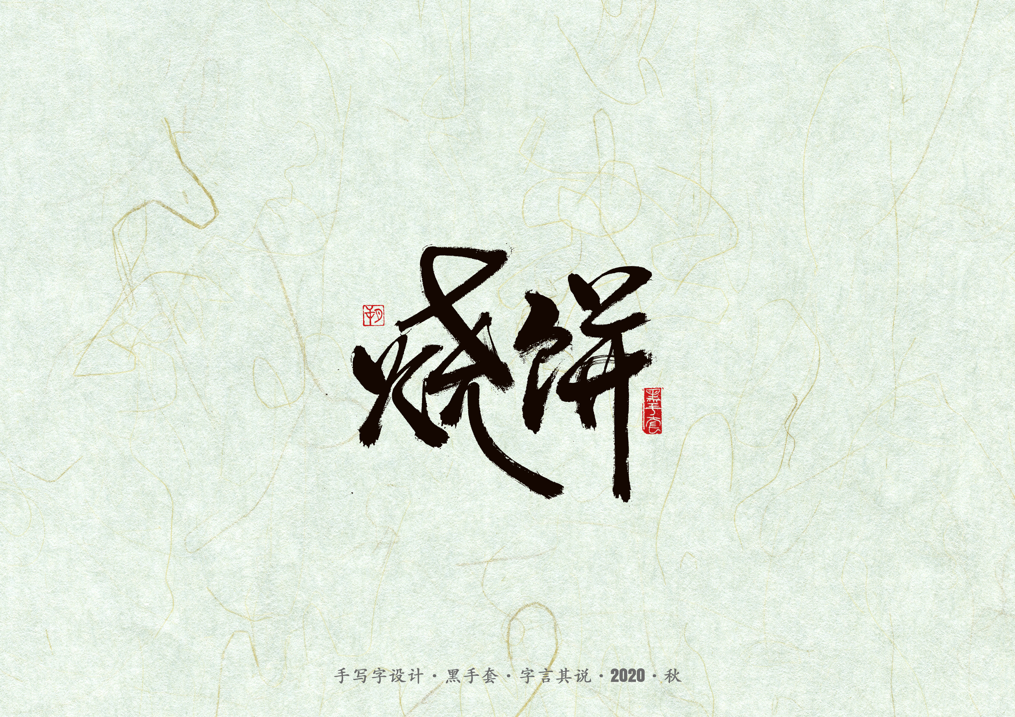 18P Chinese font design collection inspiration #.84