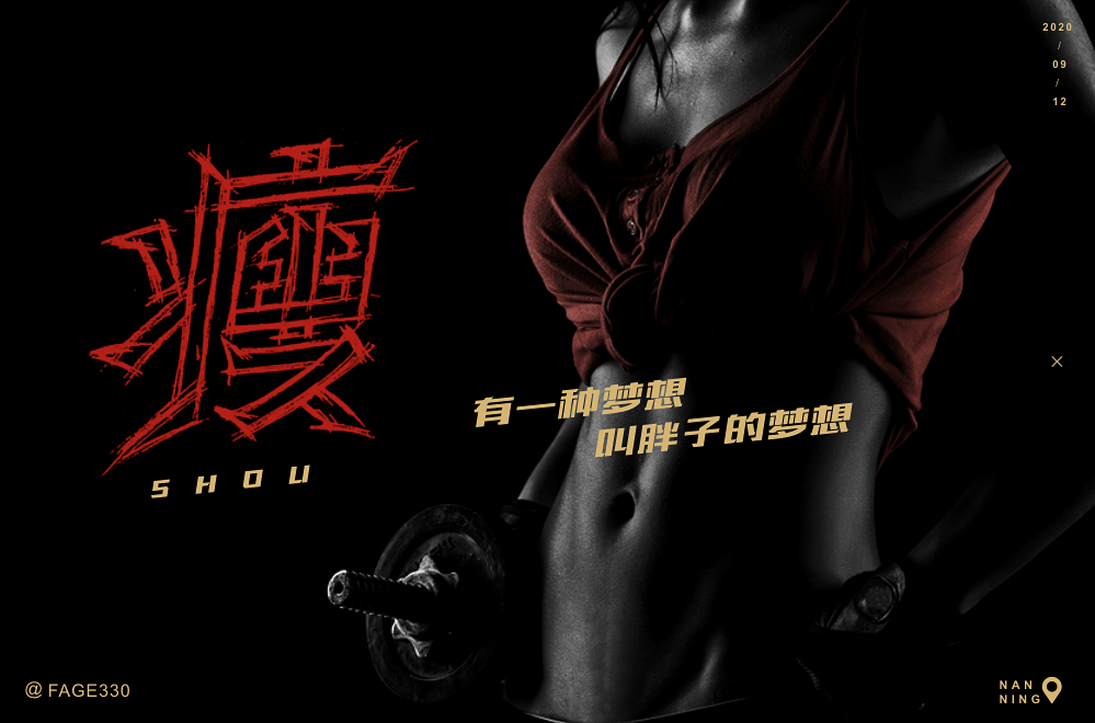 33P Chinese font design collection inspiration #.86