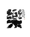 16P Chinese font design collection inspiration #.88