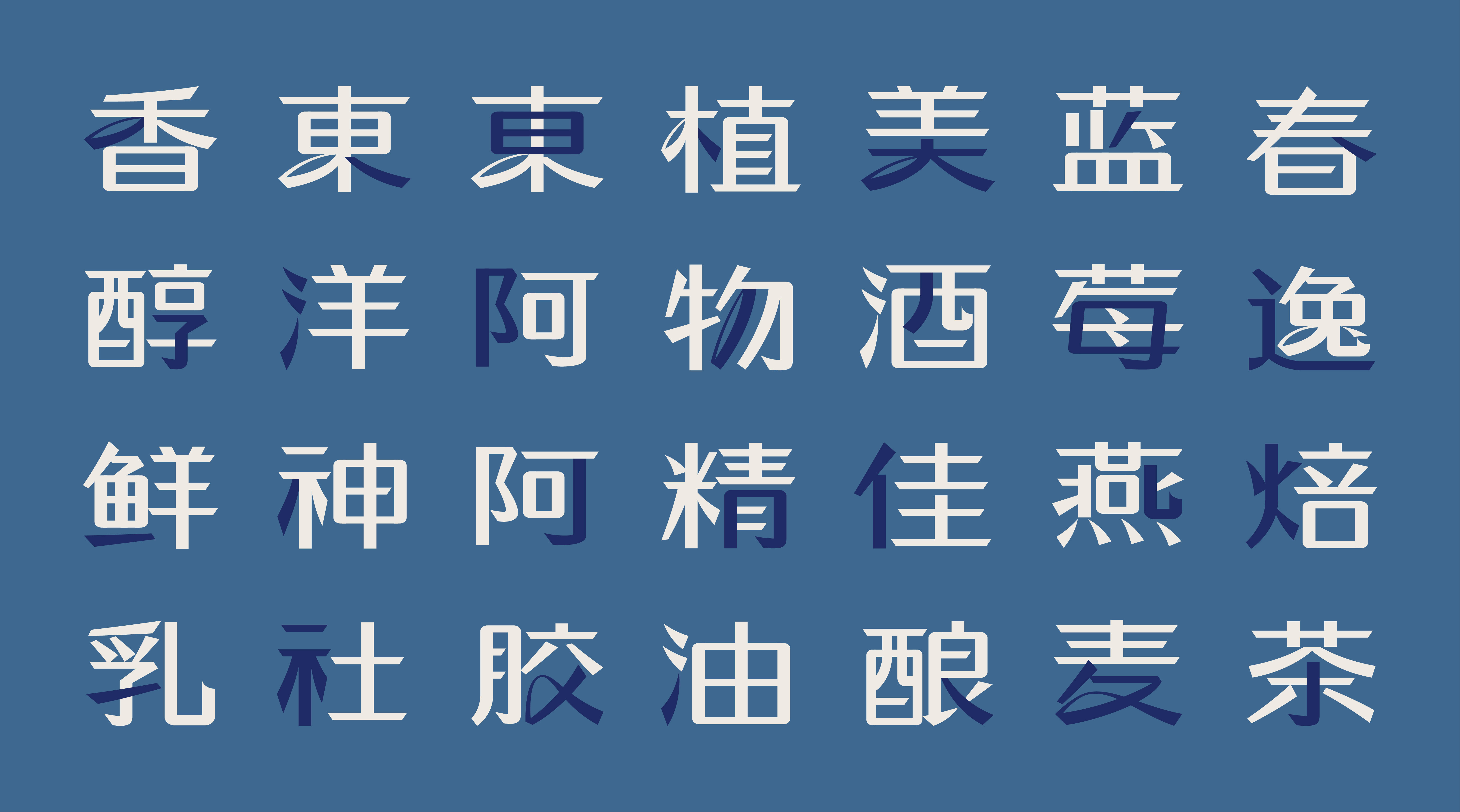 22P Chinese font design collection inspiration #.90