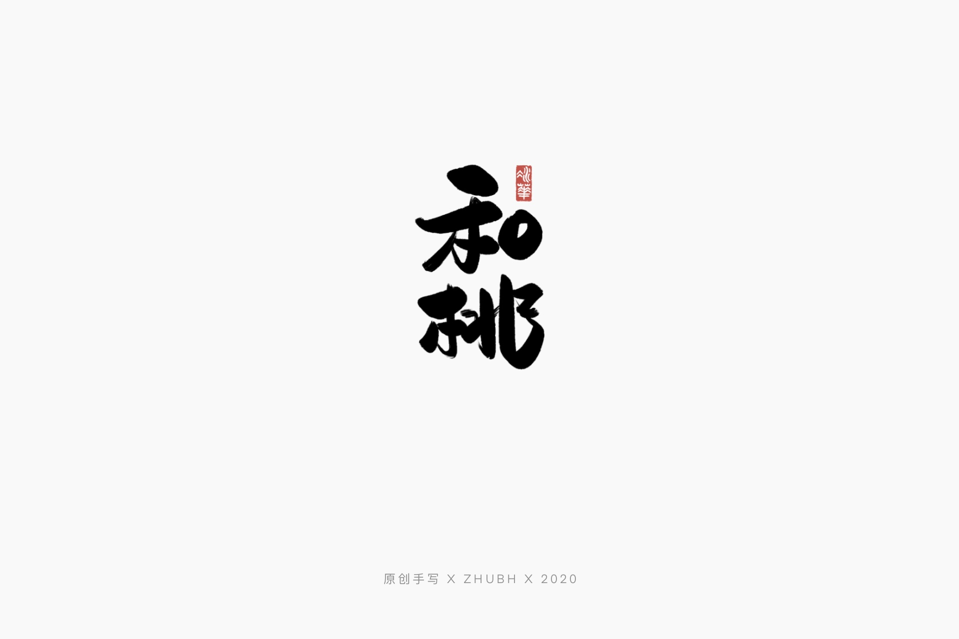 22P Chinese font design collection inspiration #.91