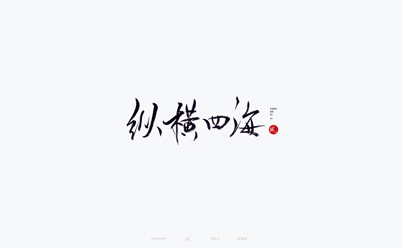 31P Chinese font design collection inspiration #.92