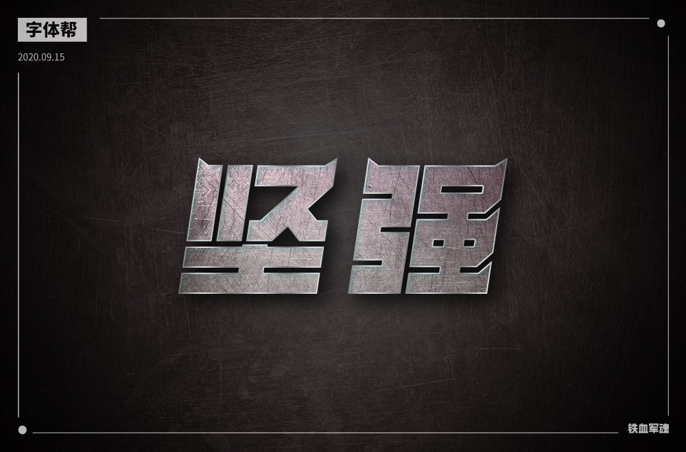 61P Chinese font design collection inspiration #.87