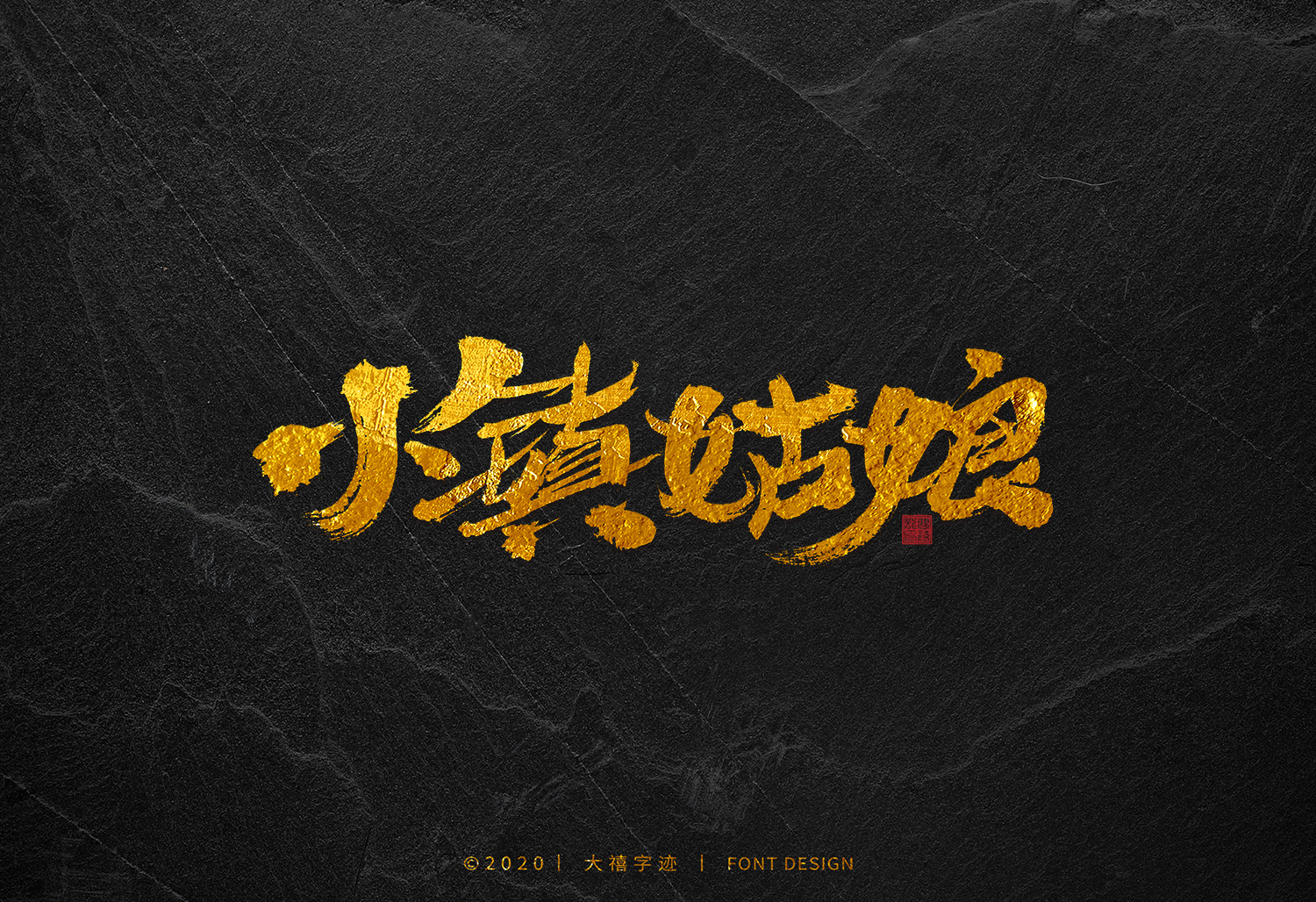 20P Chinese font design collection inspiration #.93