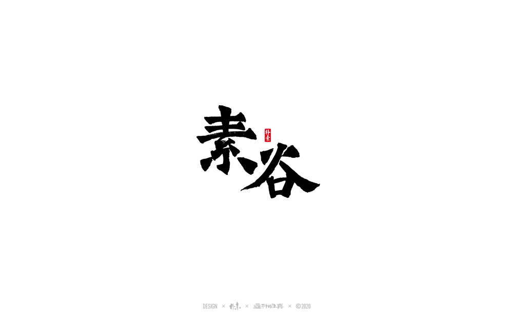 21P Chinese font design collection inspiration #.97
