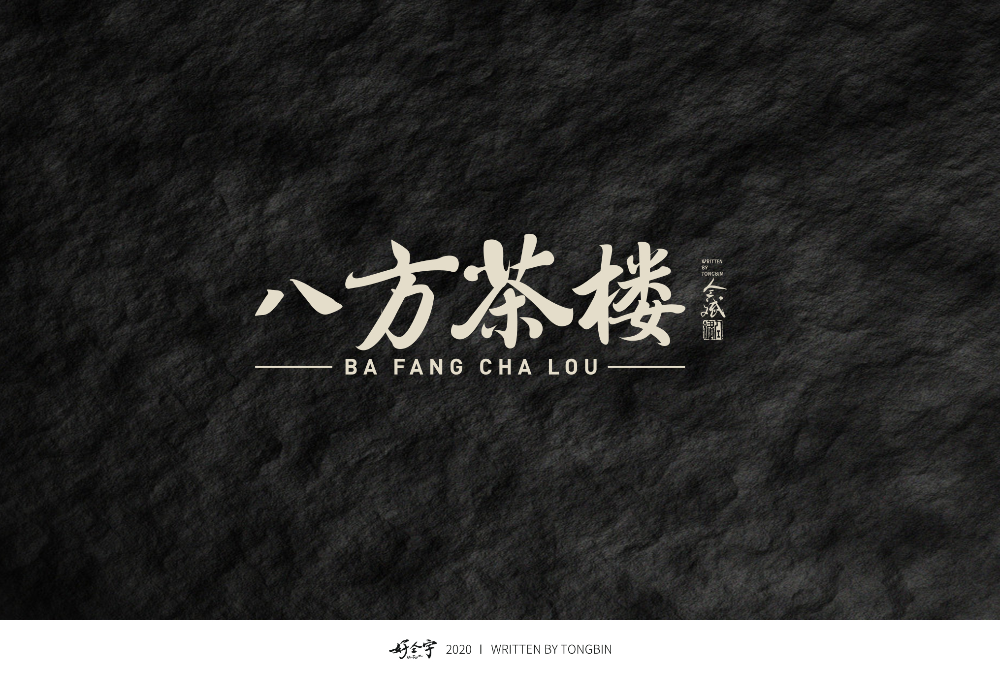 8P Chinese font design collection inspiration #.98