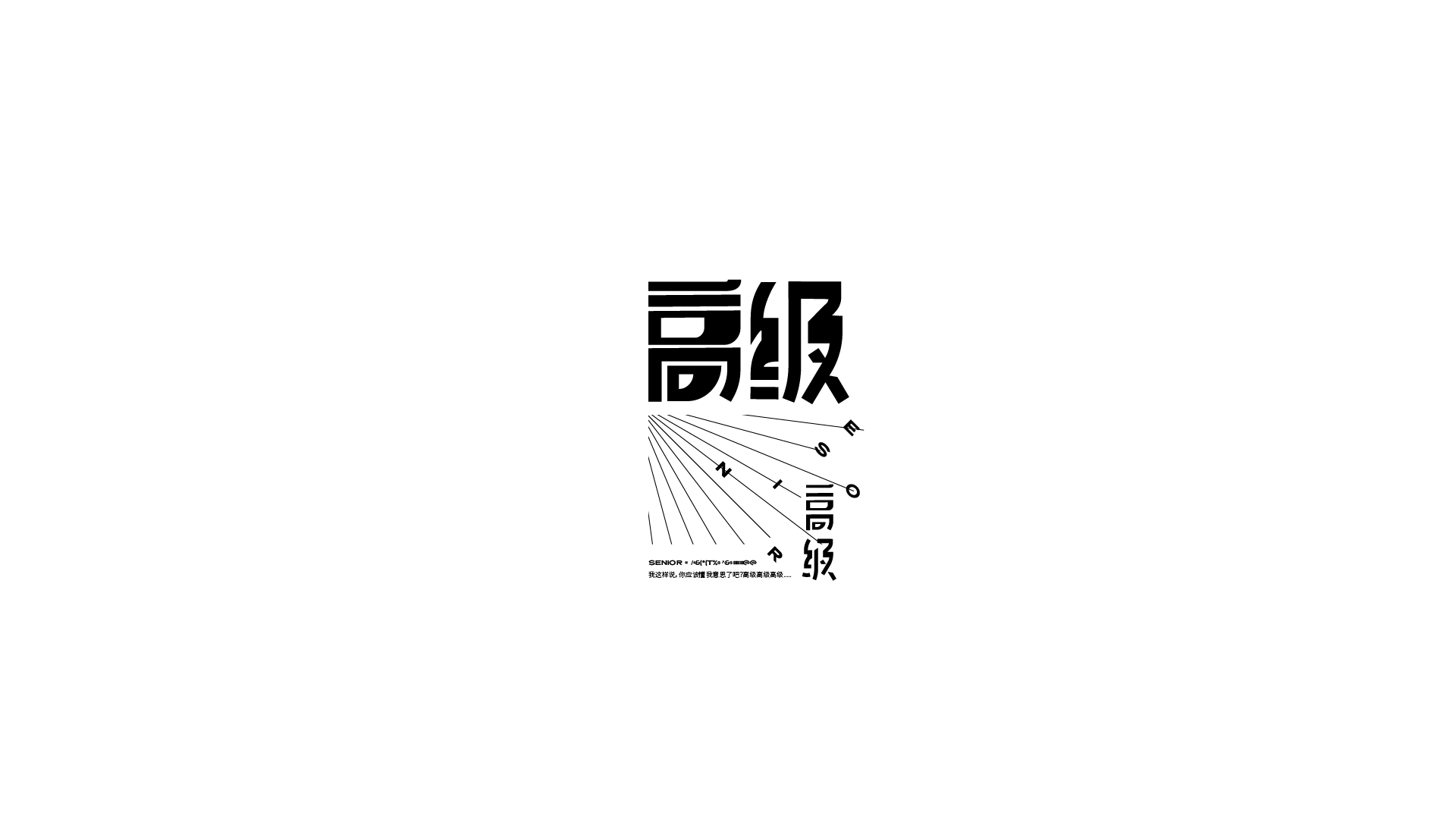 8P Chinese font design collection inspiration #.100