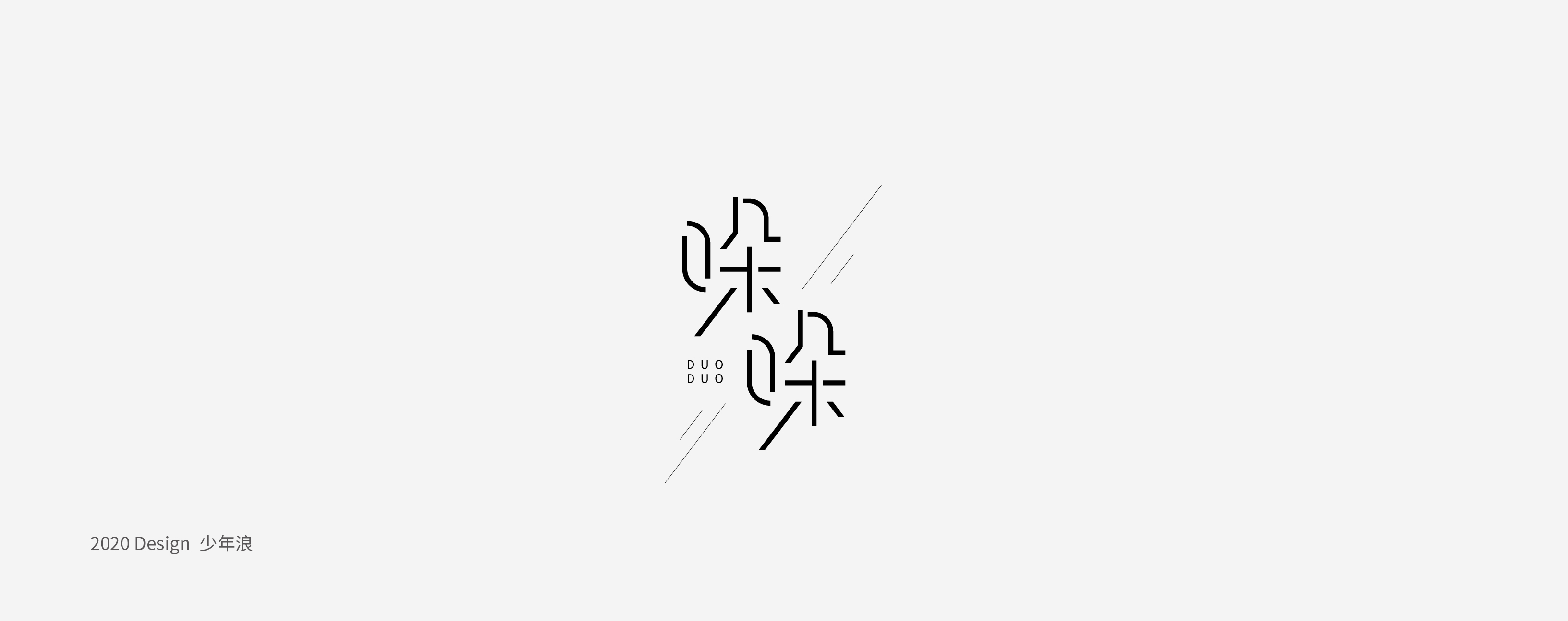 18P Chinese font design collection inspiration #.99