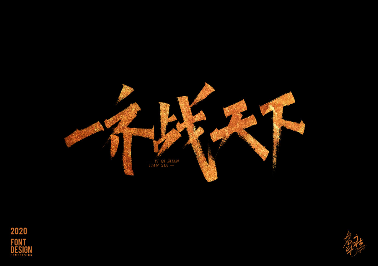 11P Chinese font design collection inspiration #.103