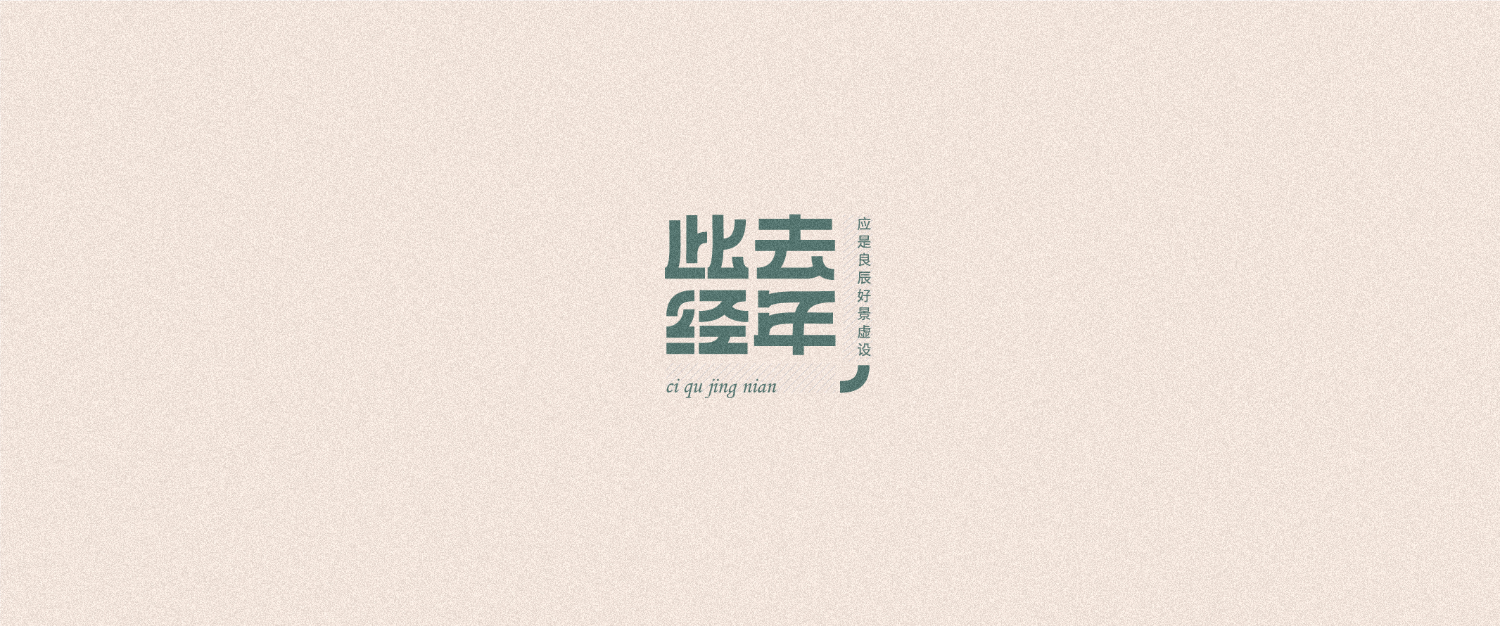 28P Chinese font design collection inspiration #.105