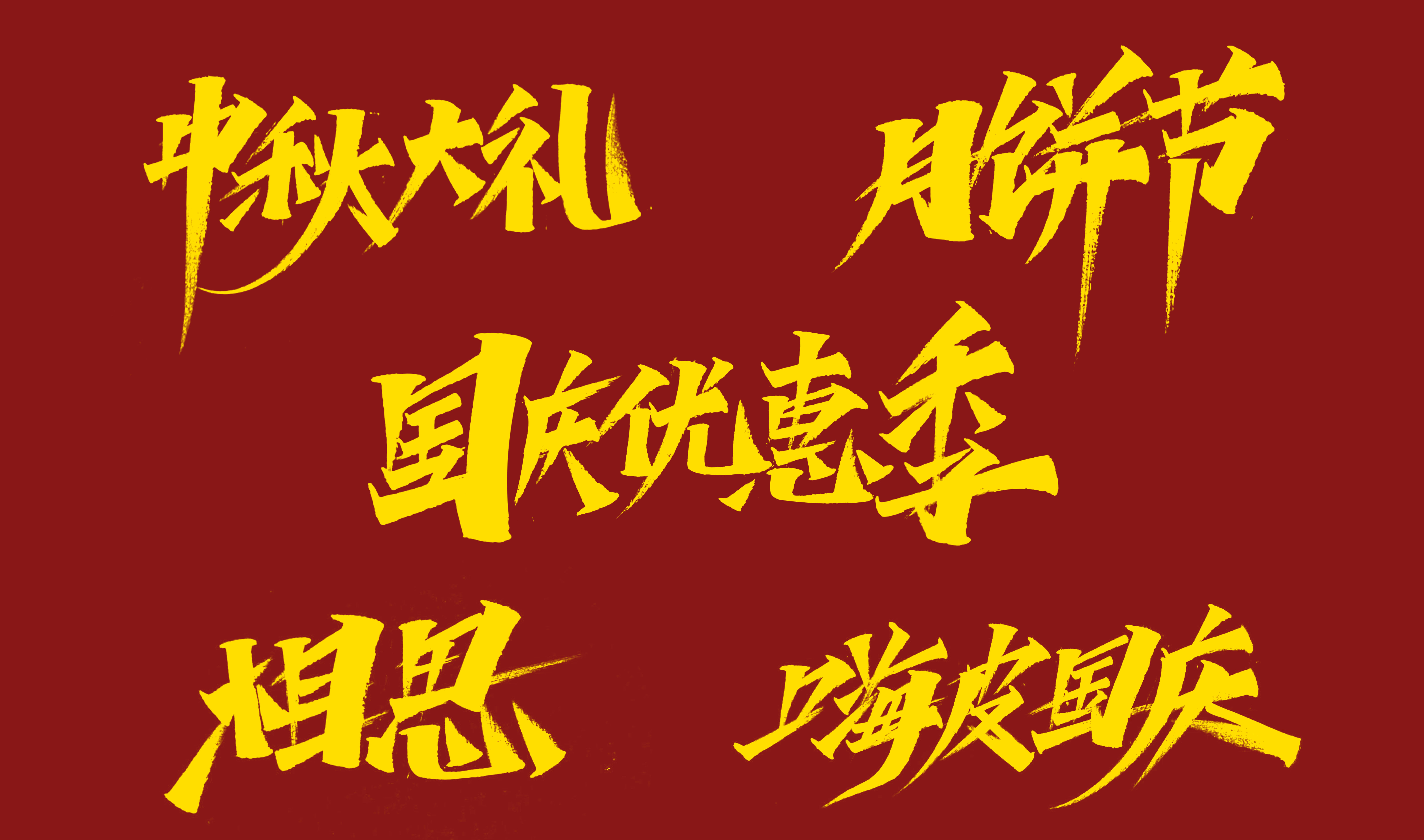 13P Chinese font design collection inspiration #.106