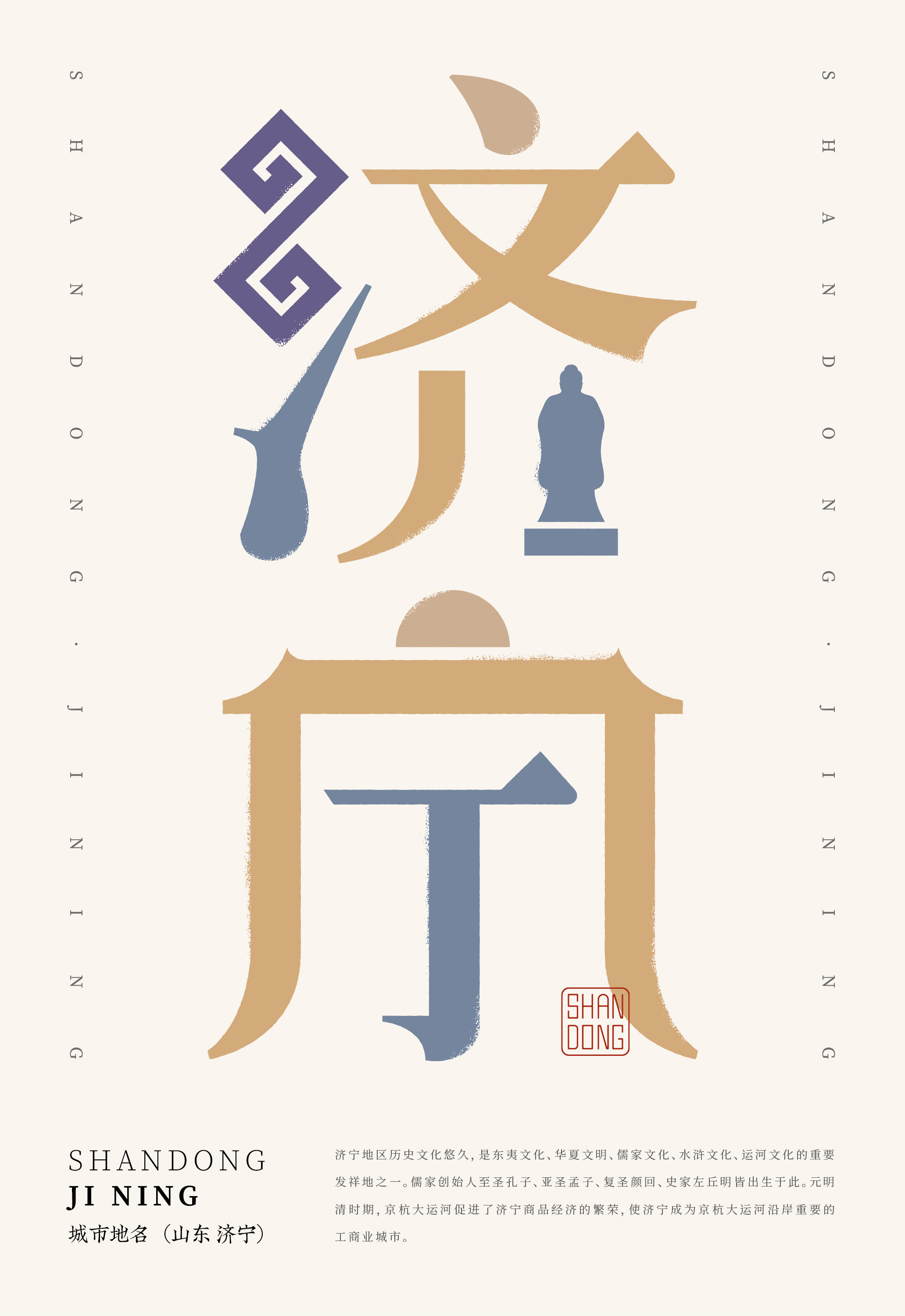 59P Chinese font design collection inspiration #.109