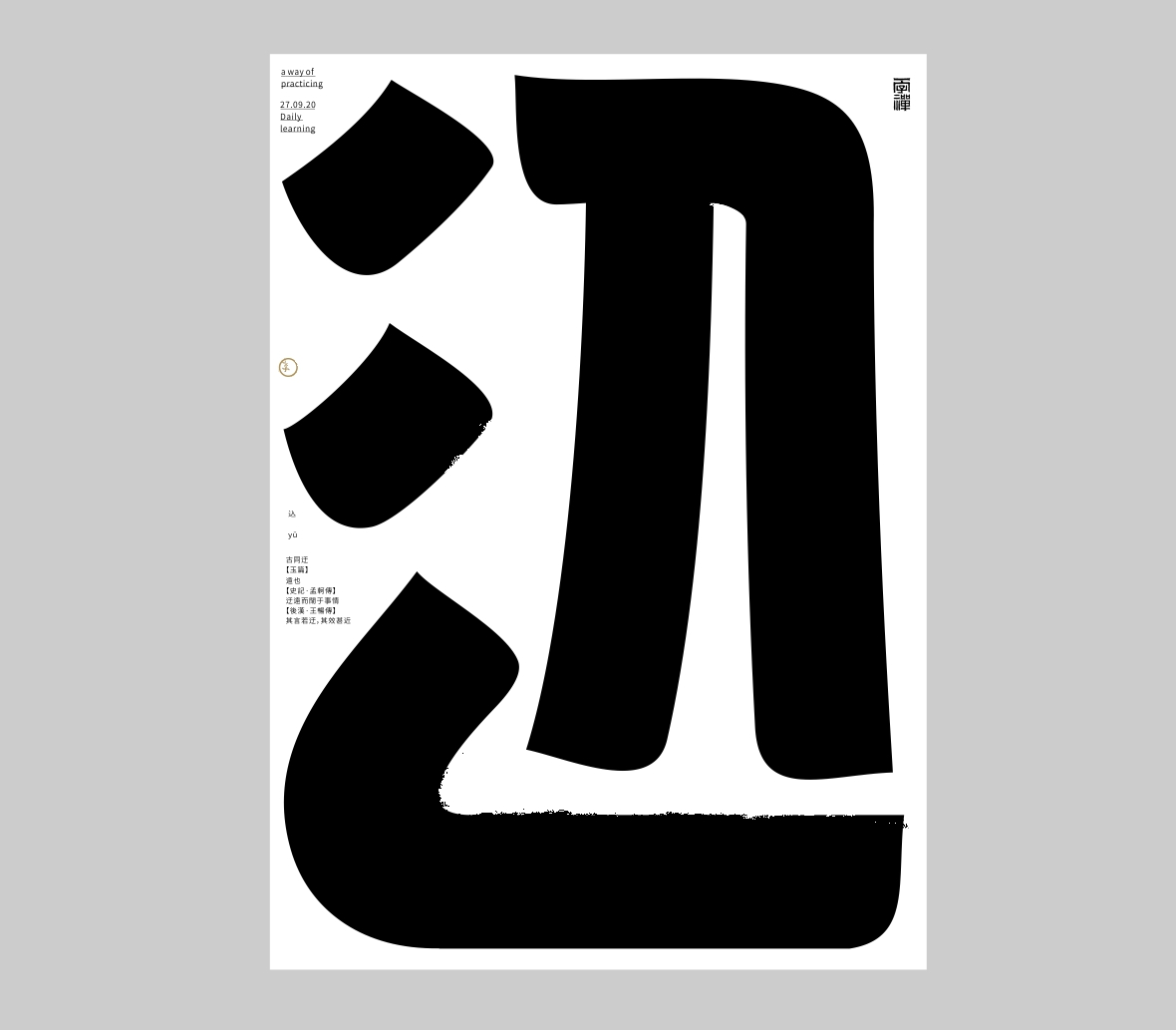 26P Chinese font design collection inspiration #.108