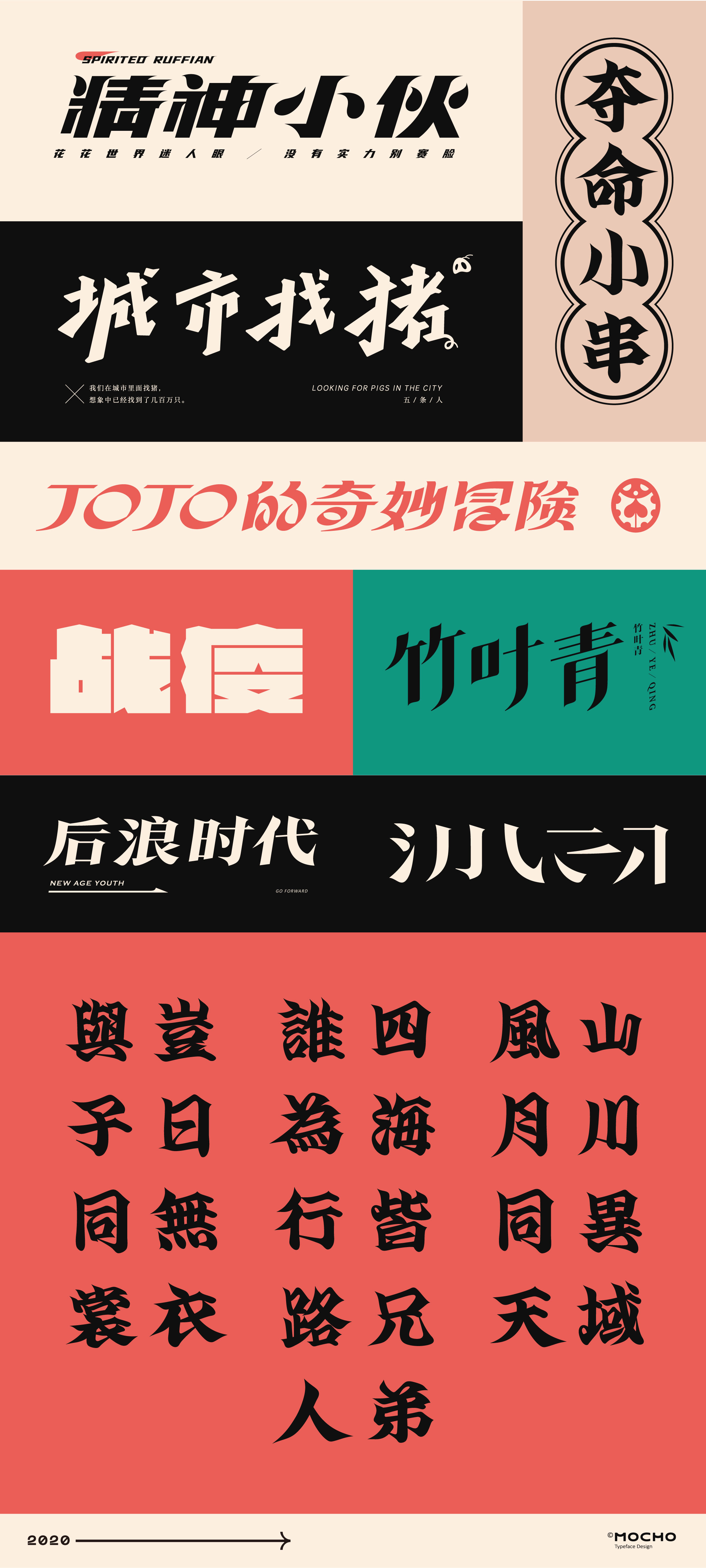 32P Chinese font design collection inspiration #.112