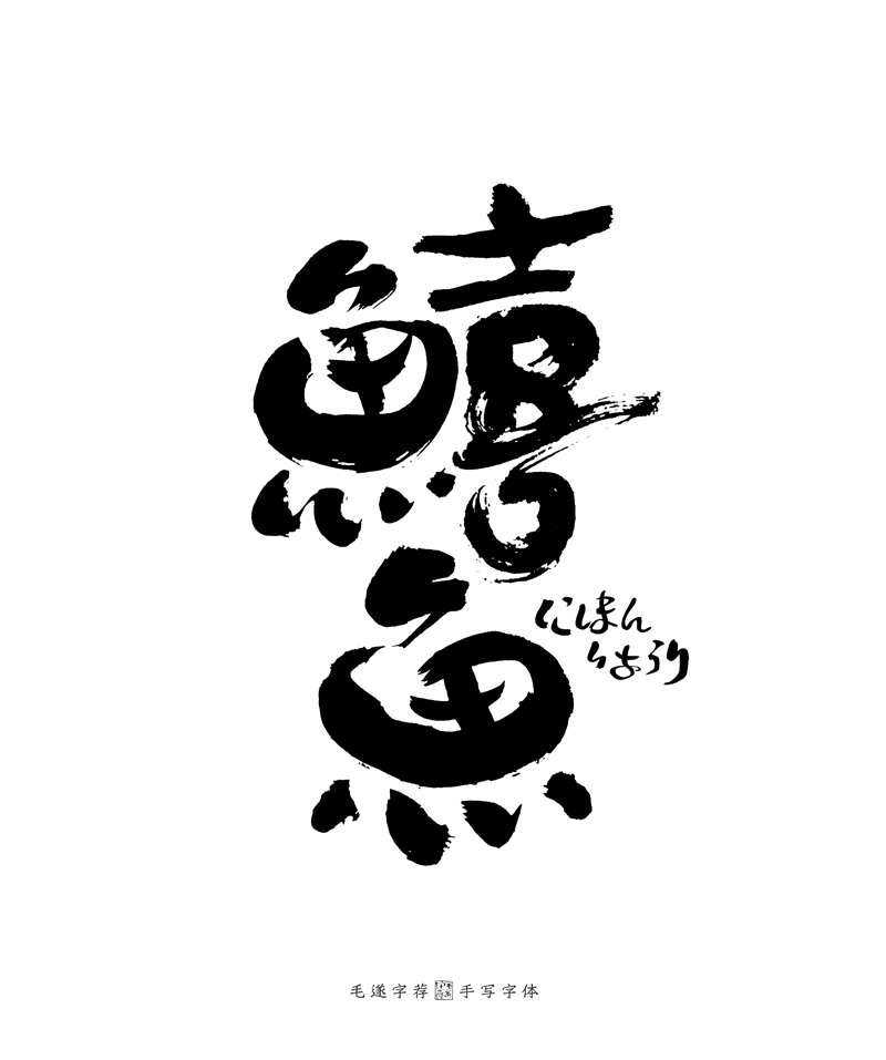 15P Chinese font design collection inspiration #.114