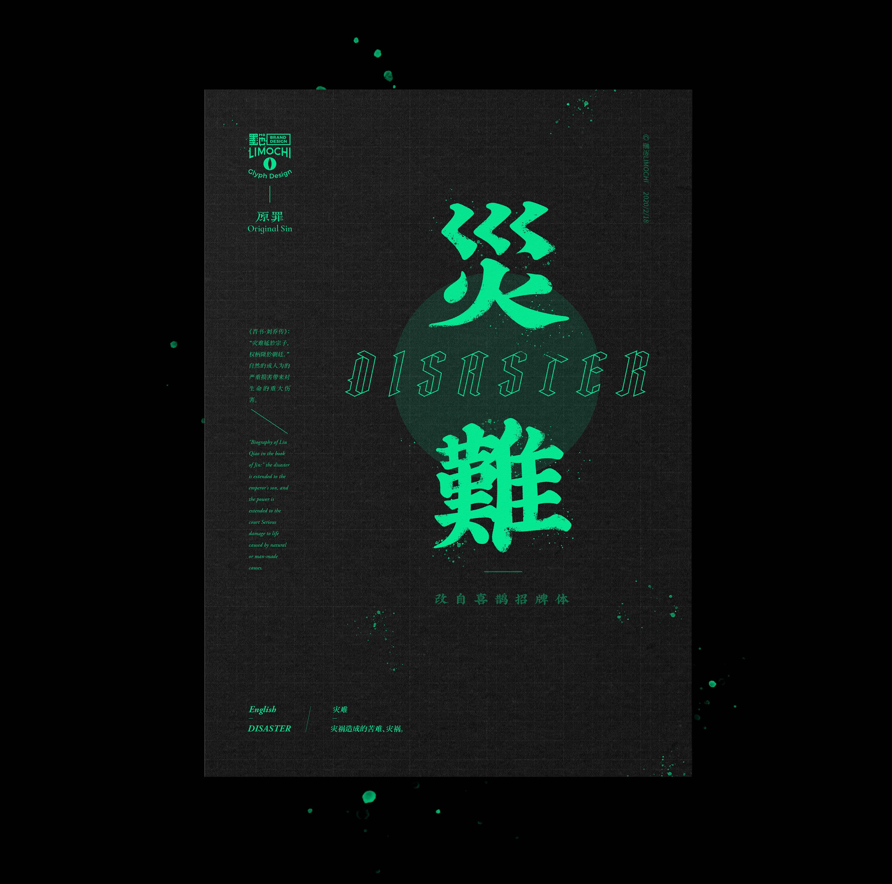 14P Chinese font design collection inspiration #.110