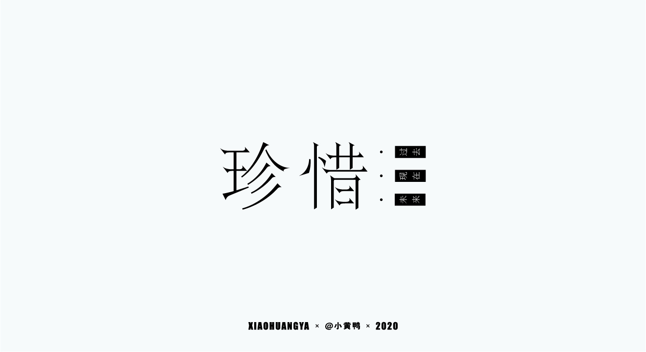 20P Chinese font design collection inspiration #.113