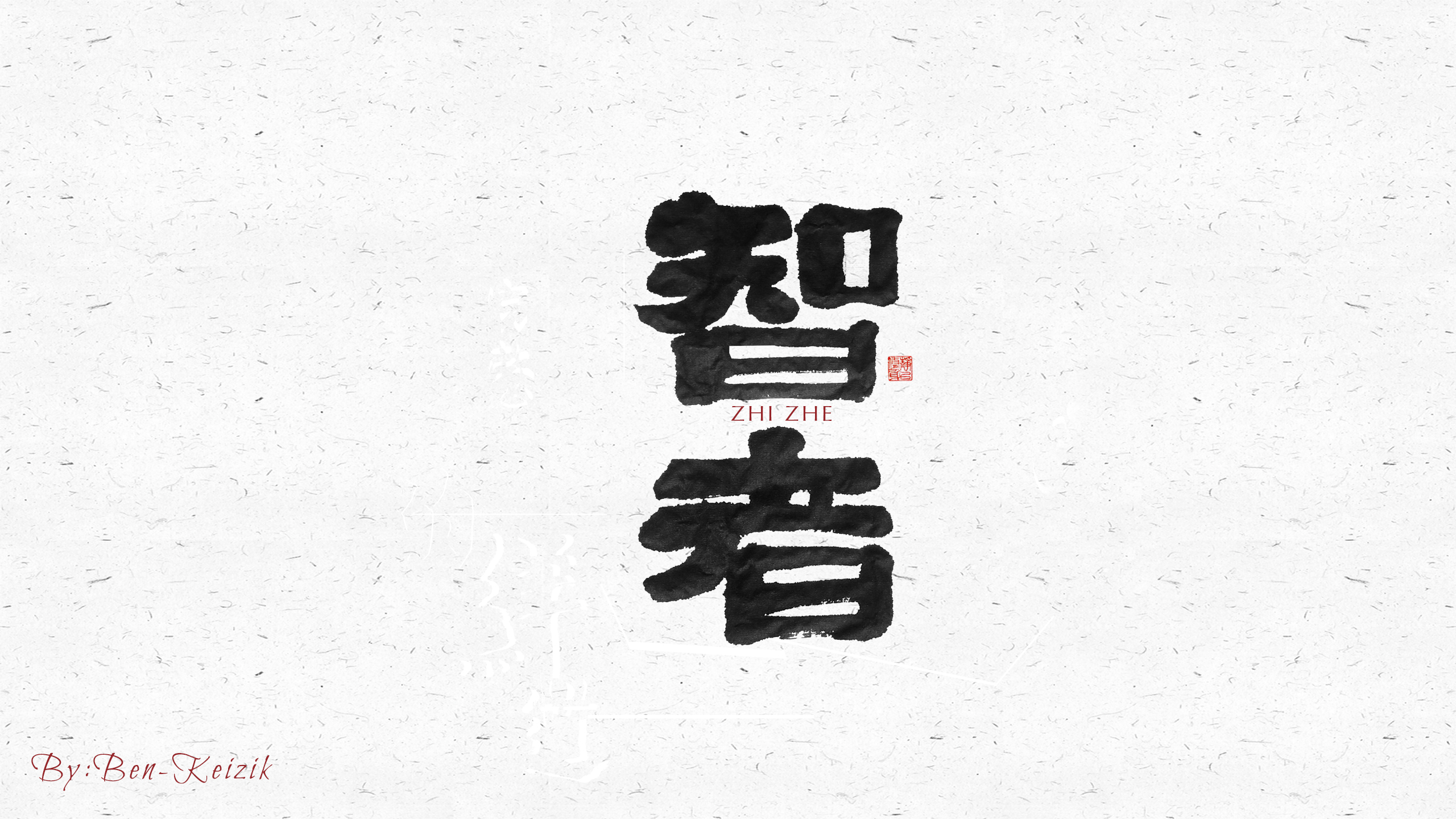 24P Chinese font design collection inspiration #.115