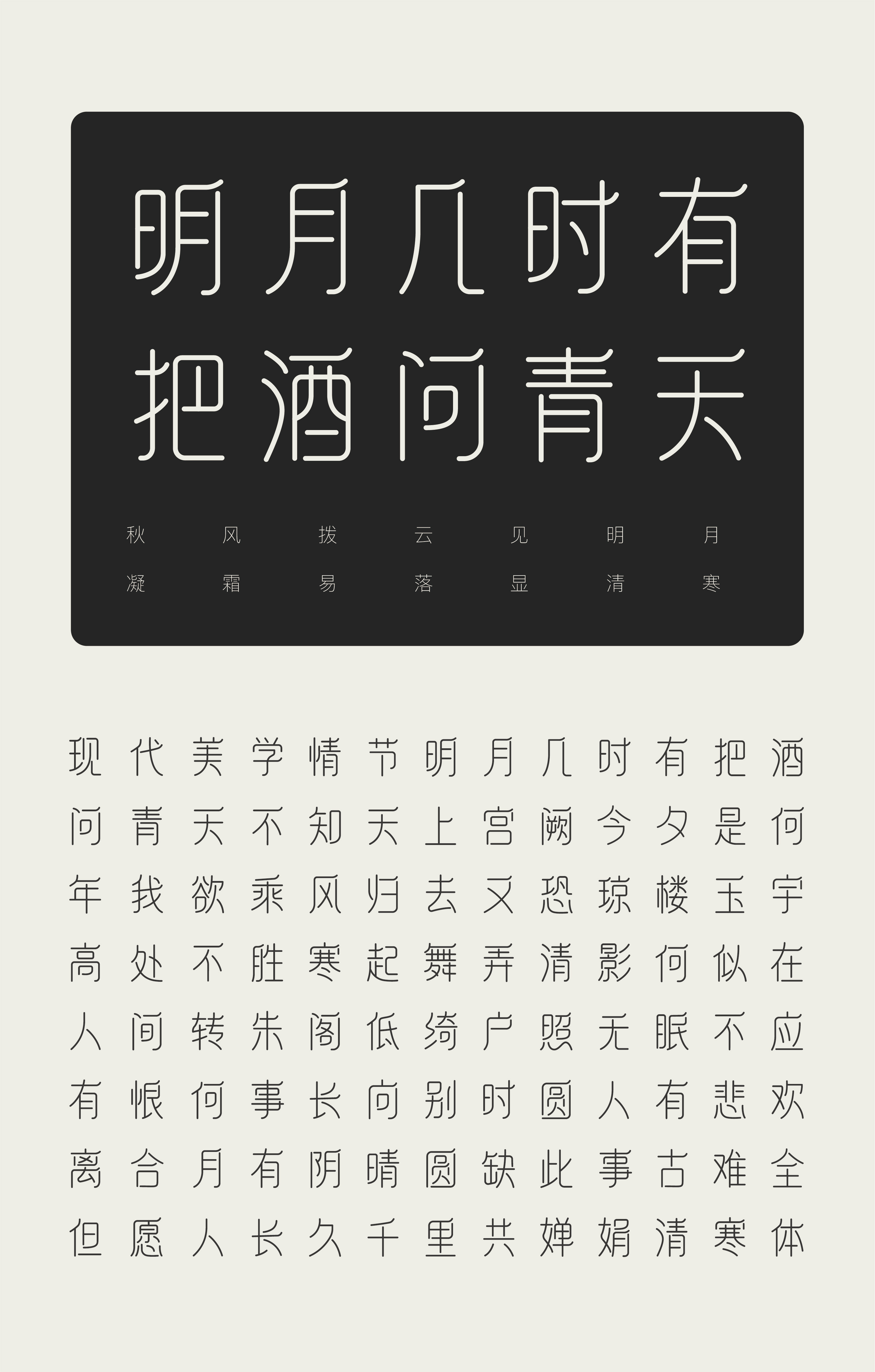 13P Chinese font design collection inspiration #.117