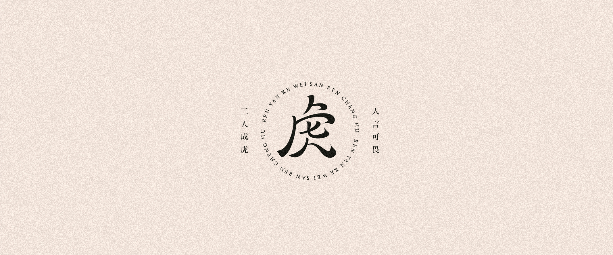 33P Chinese font design collection inspiration #.119