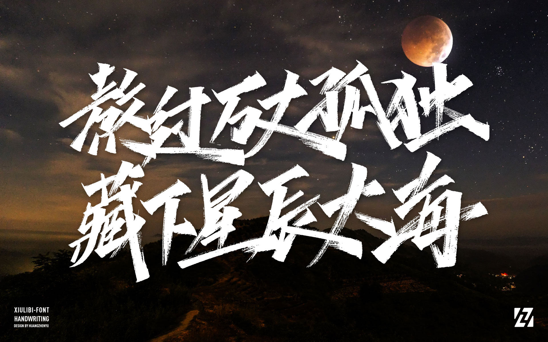 26P Chinese font design collection inspiration #.118