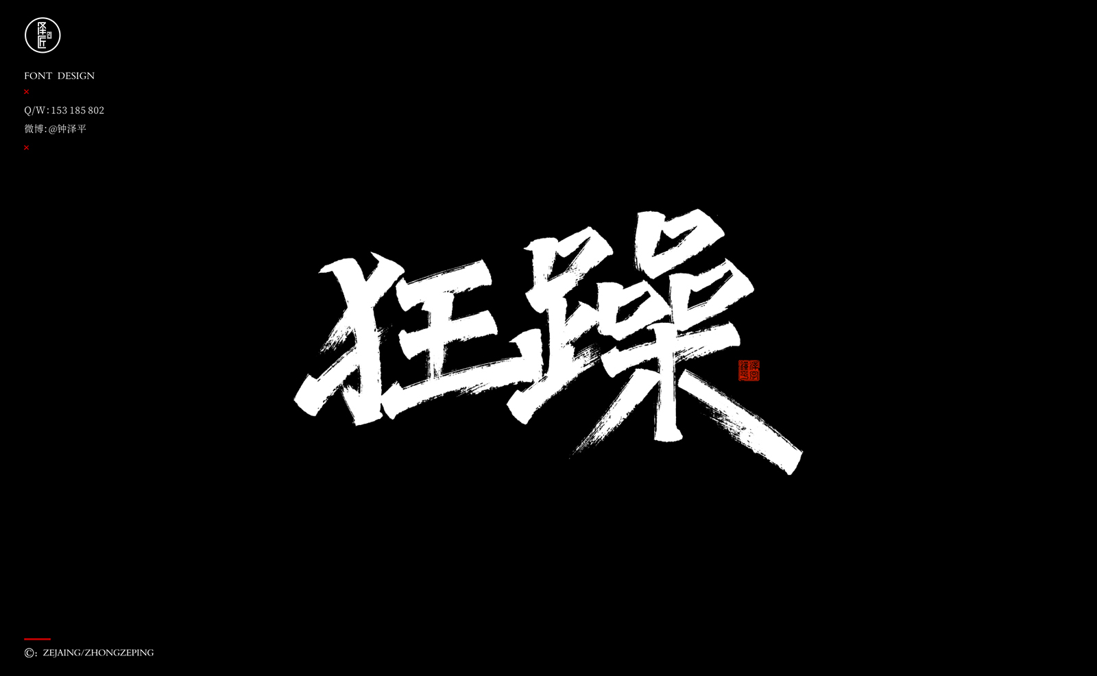 20P Chinese font design collection inspiration #.120