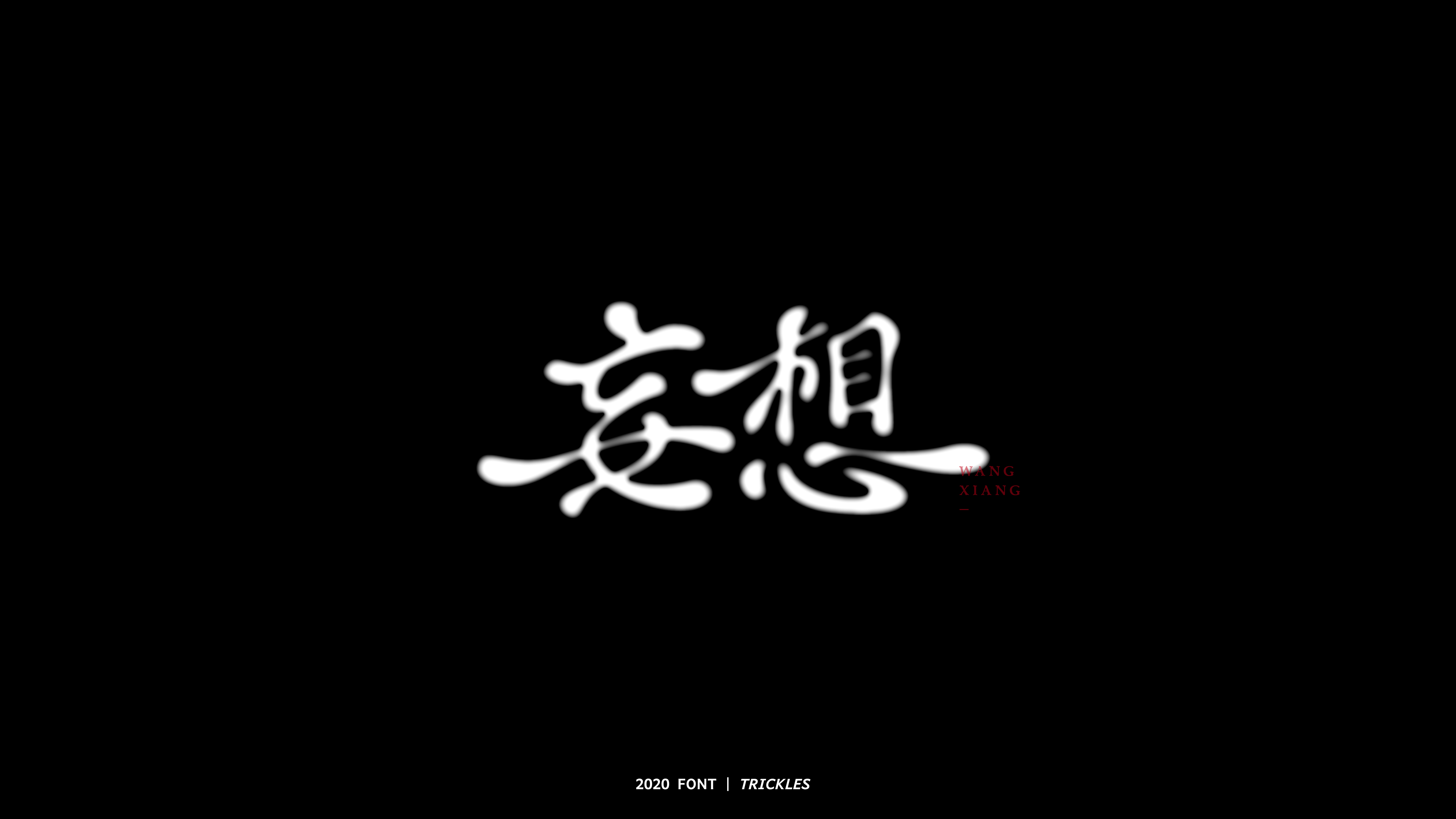 45P Chinese font design collection inspiration #.121